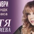 """Петя Буюклиева празнува своя творчески юбилей – """"С мен бъди"""""""